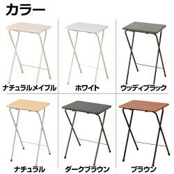 折りたたみテーブルYST-5040H