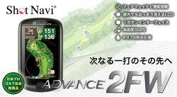 ショットナビショットナビ(ShotNavi)GPSゴルフナビフェアウェイナビ機能搭載AD2-FWGPSゴルフナビゴルフ距離計測器ナビゲーション【送料無料】