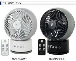山善(YAMAZEN)風量3段階18cm立体首振りサーキュレーター(フルリモコン)切タイマー付き静音モード搭載タッチスイッチYAR-VW18