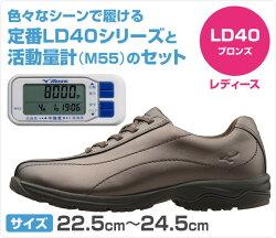 ミズノ(MIZUNO)ウォーキングシューズレディース&活動量計M55サイズ22.5cm-24.5cmLD40ブロンズビジネスシューズウィメンズ女性シューズ靴スニーカー軽いLD-40【送料無料】