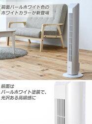 山善(YAMAZEN)スリムファン扇風機(リモコン)タイマー付きYSR-J802