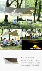 【あす楽】山善(YAMAZEN)キャンパーズコレクションUVヘキサゴンタープ(440×425)RXG-2UV(BE)タープタープテント日よけアウトドアキャンプ【送料無料】