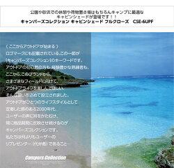 山善(YAMAZEN)キャンパーズコレクションワンタッチキャビンシェードフルクローズプラス(3人用)CSE-6UPF