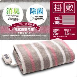 山善(YAMAZEN)電気毛布電気掛敷毛布(タテ188×ヨコ130cm)室温センサー搭載ハイブリッド消臭&除菌加工YMK-H61