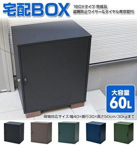 宅配 ボックス 戸建て