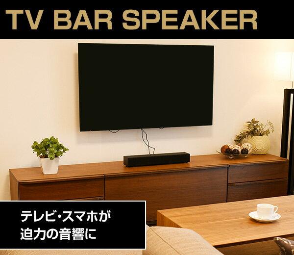 YAMAZEN『TV用バースピーカー(THB-52B)』