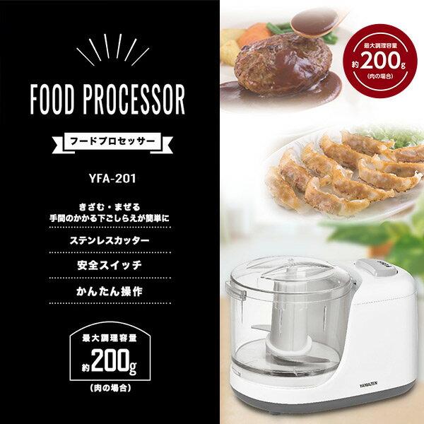 山善『フードプロセッサー(YFA-200)』