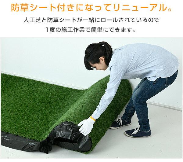 YAMAZEN(山善)『人工芝防草シート付き』