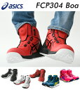 安全靴 スニーカー ウィンジョブ FCP304 Boa (1271A030) ハイカット JSAA規格A種 作業靴 ワーキングシューズ 安全シューズ セーフティシューズ アシックス(ASICS) 【送料無料】【あす楽】