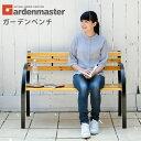 山善(YAMAZEN) ガーデンベンチ LC-D08C(NA/BK) スチールベンチ パークベンチ ガーデンチェア おしゃれ 【送料無料】 2