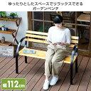 山善(YAMAZEN) ガーデンベンチ LC-D08C(NA/BK) スチールベンチ パークベンチ ガーデンチェア おしゃれ 【送料無料】 3
