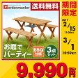 【あす楽】 山善(YAMAZEN) ガーデンマスター ピクニックガーデンテーブル&ベンチ(3点セット) BBQ仕様 PTS-1207BS バーベキューテーブル ガーデンファニチャーセット BBQ テーブル 【送料無料】