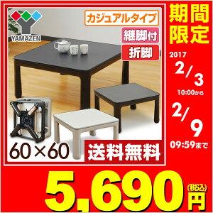折りたたみ カジュアル ヒーター テーブル