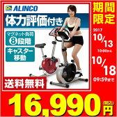 【楽天カードでP10】 【あす楽】 アルインコ(ALINCO) エアロマグネティックバイク AF6200 エクササイズバイク フィットネスバイク【送料無料】