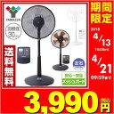 【あす楽】 山善(YAMAZEN) 30cmリビング扇風機 風量3段階 (リモコン)切りタイマー付き...