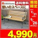 【あす楽】 山善(YAMAZEN) ガーデンマスター ガーデンベンチ(...