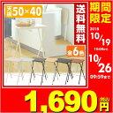 折りたたみテーブル YST-5040H サイドテーブル ミニテーブル ...