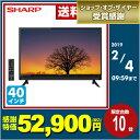 シャープ(SHARP) アクオス(AQUOS) 40V型 フルハイビジョン液晶テレビ 外付けHDD対応 2画面機能(TV+外部入力)搭載 2T-C40AC1 40型 40インチ 外付けハードディスク HDD 録画 TV 低反射パネル 【送料無料】【あす楽】