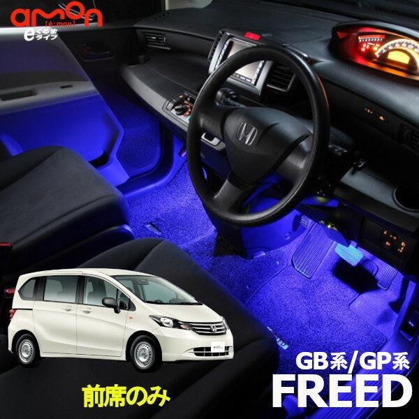 フリード(GB3/GB4/GP系)用LEDフットライトキット フットランプ ルームランプ 足元照明 ライト カー用品 自動車エーモン e-くるまライフ画像