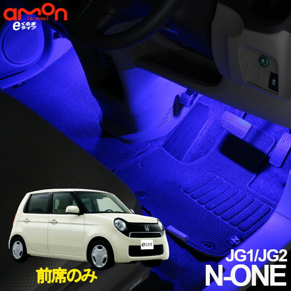 N-ONE(JG1 JG2)用LEDフットライトキット フットランプ ルームランプ 足元照明 ライト カー用品 自動車エーモン e-くるまライフ画像