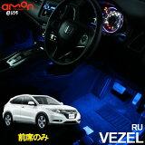 ヴェゼル VEZEL(RU)用LEDフットライトキット フットランプ ルームランプ 足元照明 ライト カー用品 自動車エーモン e-くるまライフ