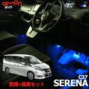 セレナ(C27)用LEDフットライトキット 前後席セット フットラ...