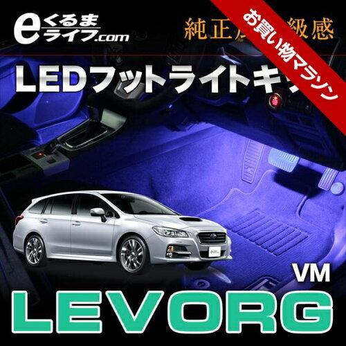 LEDフットライトキット|フットランプ レヴォーグ/LEVORG(VM)用ルー...