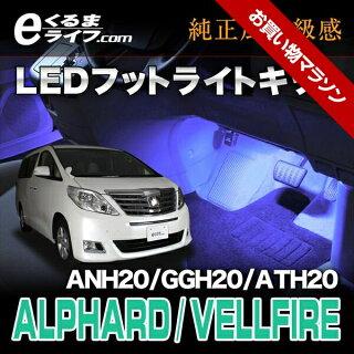 LEDフットライトキットアルファード・ヴェルファイア(ANH20/GGH20/ATH20)用