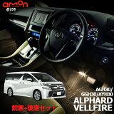 アルファード・ヴェルファイア(AGH30 GGH30 AYH30)用前後席セット LEDフットライトキット フットランプ ルームランプ 足元照明 ライト カー用品 自動車エーモン e-くるまライフ