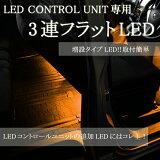 【フットライト・後席用】LEDコントロールユニット専用LED(アンバー) EK448|3連フラットLEDフットランプ ルームランプ led 足元 ライト 後部座席用 /カー用品 車用品 照明 【e-くるまライフ.com/エーモン】