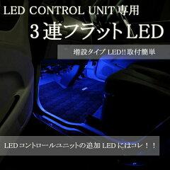 LEDコントロールユニット専用LED(青) EK270|3連フラットLED【e-くるまライフ.com/エーモン】【10P07Feb16】