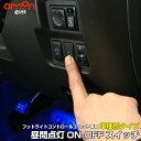 【フットライト】LEDコントロールユニット専用 フットライト...