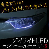 デイライトLEDコントロールユニット2【e-くるまライフ.com/エーモン】