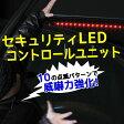 セキュリティLEDコントロールユニット【e-くるまライフ.com/エーモン】