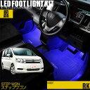 ステップワゴン(RK系)用LEDフットライトキット フットランプ ルームランプ 足元 ライト led DIY 車エーモン e-くるまライフ