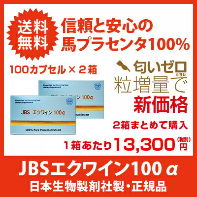 【正規品だから安心】【2箱で購入】【代引料込】【美容】【健康】【美肌】【女性】【男性】国産(北海道産)100% JBSエクワイン100α 100粒(約1ヵ月分)馬プラセンタサプリメント 「JBPポーサイン100」の日本生物製剤社製:e-Lac Japan