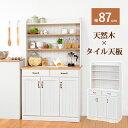 【半額以下】セール キッチンカウンター 食器棚 収納 幅87cm アンティーク カントリー