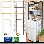 \半額以下セール/冷蔵庫ラック スチール 冷蔵庫ラック 冷蔵庫 上 収納 シェルフ棚 小型 一人暮らし