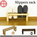 【半額以下】 スリッパラック スリッパスタンド 木製 玄関収納 日本製 完成品 【アウトレット】 【訳あり】 【在庫処分】