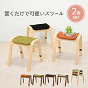 【半額以下】セール スタッキングスツール 2脚セット 木製 カラフル 椅子 スタ