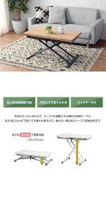 ダイニングテーブル リフティングテーブル おしゃれ 昇降式テーブル リフトテーブル 高さ調節 ワークテーブル 作業台 エクステンション