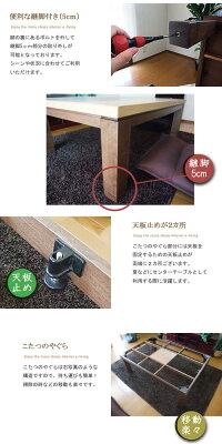 北欧モダン風の長方形家具調コタツ120