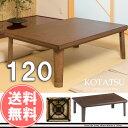 【半額以下セール】こたつ 長方形 120 本体 こたつテーブル 家具調...
