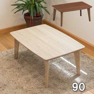 【半額以下】セール こたつ 長方形 90 本体 こたつテーブル 家具調コタツこたつテーブル おしゃれ 木製 北欧 コンパクト ホワイト ブラウン