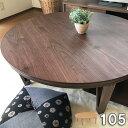 【半額以下】セール こたつ テーブル 丸型 円形 家具調コタツ105 ...