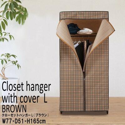 ハンガーラック カバー付き クローゼットハンガー 衣類収納 棚付き 隙間収納 すきまカバー付き…