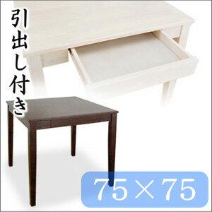 ダイニングテーブル 75 cm 食卓テーブル 机 天然木 【...