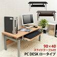 【アウトレット】PCデスク(ロータイプ) DESK PCデスク OAデスク 省スペースデスク コンパクトデスク シンプルデザイン キャスター付