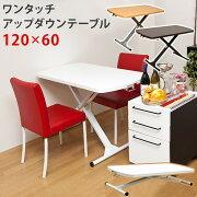 テーブル リフティングテーブル アップダウン リフトアップテーブル