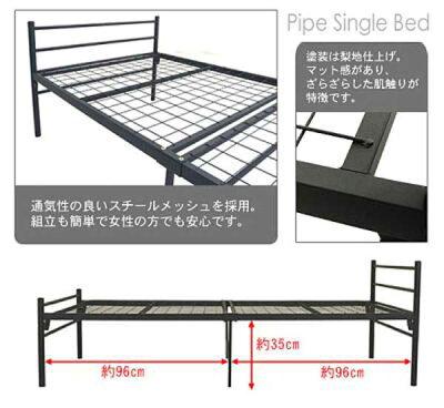 パイプベッドシングルベッド
